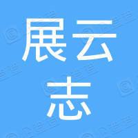 安徽展云志生物科技有限公司
