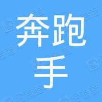 西藏奔跑手工艺农民专业合作社