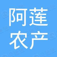 枞阳县阿莲农产品销售有限公司