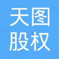 深圳天图股权投资基金管理企业(有限合伙)