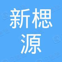 无为县新楒源实业有限公司