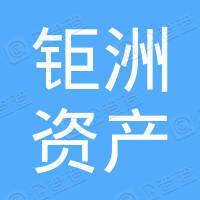 钜洲资产管理(上海)有限公司