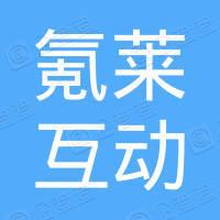赣州氪莱互动信息科技有限公司