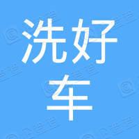 洗好车(天津)汽车服务有限公司