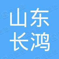 山东长鸿工程塑胶有限公司