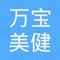 松下万宝美健生活电器(广州)有限公司