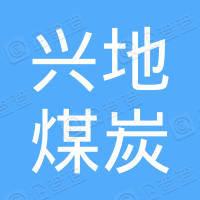 北京兴地煤炭筛选有限公司