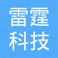 亳州市雷霆科技有限公司南湖荟分公司