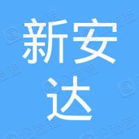 深圳市新安达陪驾服务有限公司