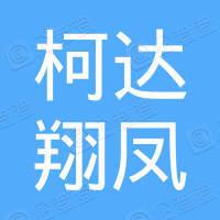 深圳市南山区柯达翔凤数码冲印店