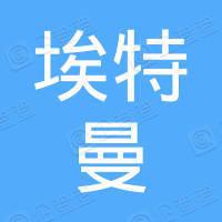 埃特曼(深圳)半导体技术有限公司
