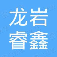 龙岩市睿鑫新能源有限公司