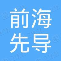 深圳市前海先导加供应链管理有限公司