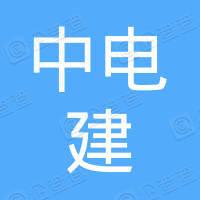 中电建沧州建设发展有限公司