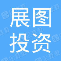 展图(中国)投资有限公司