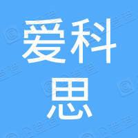 深圳市爱科思光电技术有限公司
