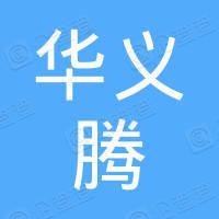 江苏华义腾工业科技有限公司