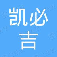 上海凯必吉贸易有限公司