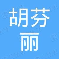 宁波市镇海区澥浦胡芬丽水产摊