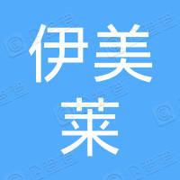 北京伊美莱科技有限公司