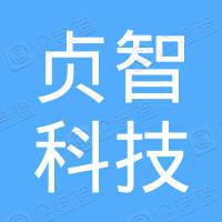 杭州贞智科技有限公司