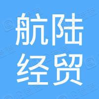 昆明航陆经贸有限公司