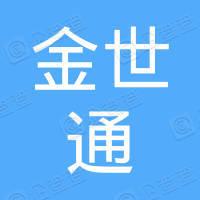 南京金世通光电科技有限公司