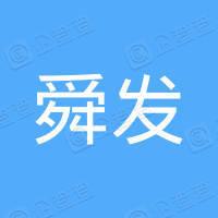 上海舜发国际物流有限公司