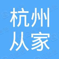 杭州从家房地产代理有限公司