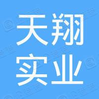 德清县天翔实业有限公司