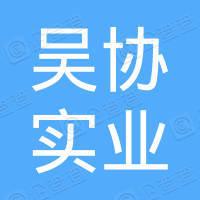 湖州吴协实业投资有限公司