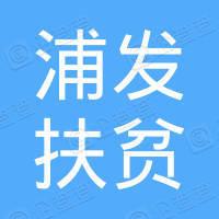 泸州浦发扶贫投资发展基金合伙企业(有限合伙)