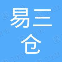 湖北易三仓国际文化交流有限公司