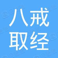 淮安八戒取经创业管理有限公司