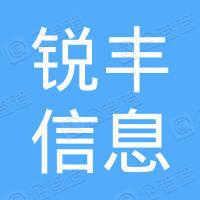 深圳市锐丰信息咨询有限公司