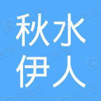 浙江秋水伊人服饰有限公司