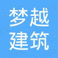 西安梦越建筑装饰工程有限公司