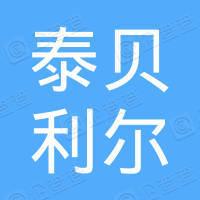 连云港泰贝利尔高新材料有限公司