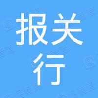 宁波保税区报关行