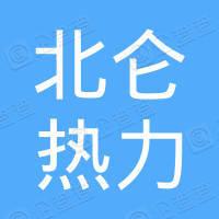 宁波北仑热力有限公司