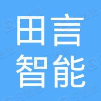 深圳市田言智能科技有限公司
