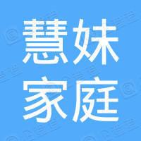 绍兴市慧妹家庭农场有限公司