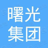 辽宁曙光集团有限责任公司