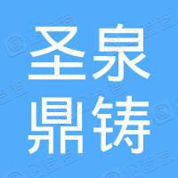 山东圣泉鼎铸三维模具科技有限公司