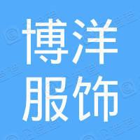 宁波博洋服饰集团有限公司唐狮专卖店