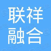 重庆联祥融合塑业股份有限公司