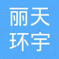 天津丽天环宇科技有限公司