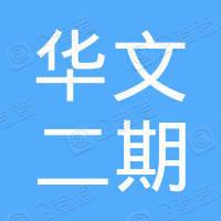 南京华文二期影视文化合伙企业(有限合伙)