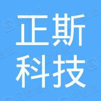 浙江正斯科技有限公司