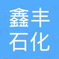 四川鑫丰石化有限公司